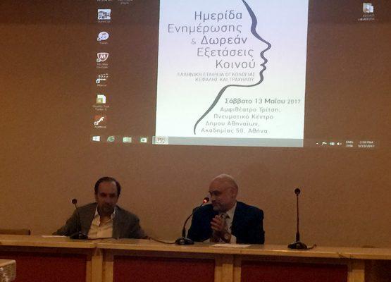 ΕΕΟΚΤ - Eκδήλωση σε συνεργασία με τον Οργανισμό Πολιτισμού Αθλητισμού και Νεολαίας του Δήμου Αθηναίων (ΟΠΑΝΔΑ)