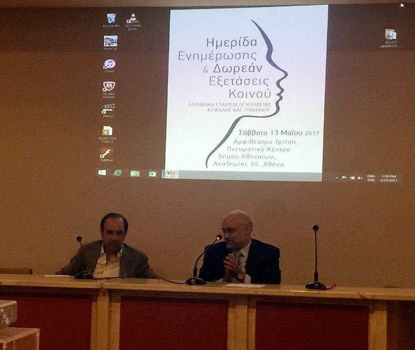 926f98be90d ΕΕΟΚΤ - Eκδήλωση σε συνεργασία με τον Οργανισμό Πολιτισμού Αθλητισμού και  Νεολαίας του Δήμου Αθηναίων (