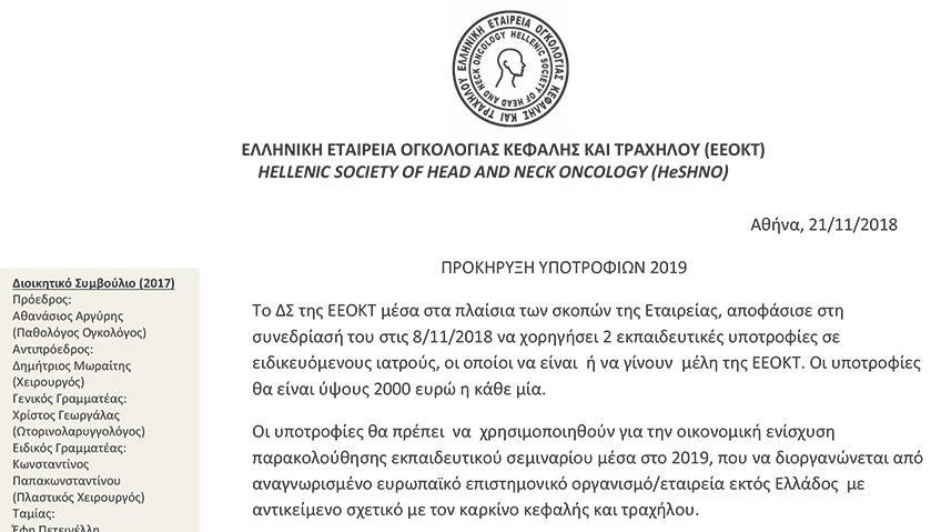 Προκήρυξη Υποτροφιών ΕΕΟΚΤ 2019