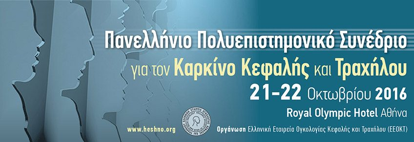 1st Hellenic Multidisciplinary Conference on Head and Neck Cancer