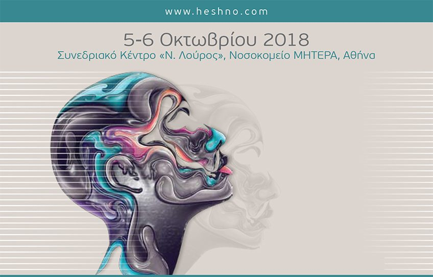 3rd Hellenic Multidisciplinary Conference on Head and Neck Cancer