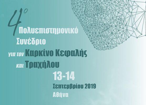 4ο Πανελλήνιο Πολυεπιστημονικό Συνέδριο για τον Καρκίνο Κεφαλής και Τραχήλου: 13 - 14 Σεπτεμβρίου 2019