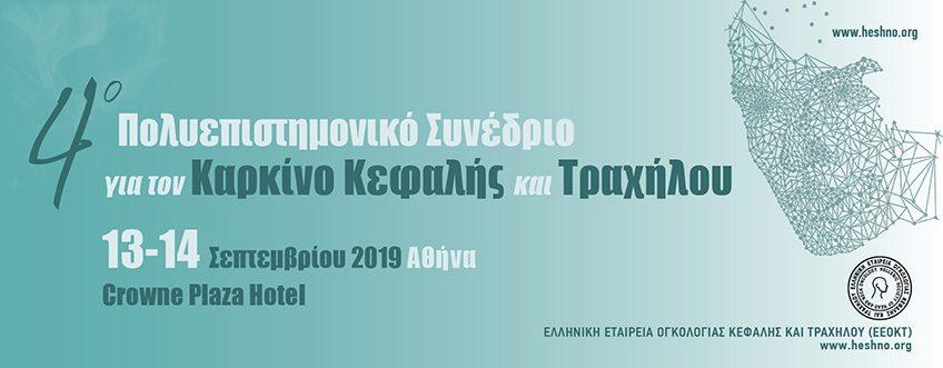 4ο Πανελλήνιο Πολυεπιστημονικό Συνέδριο για τον Καρκίνο Κεφαλής και Τραχήλου