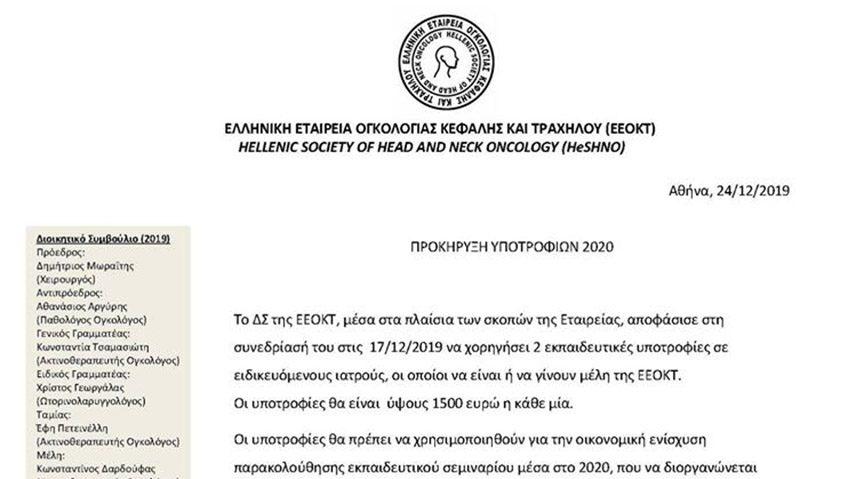 Προκήρυξη Υποτροφιών ΕΕΟΚΤ 2020