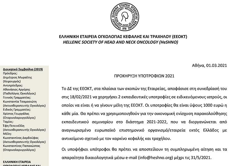 Προκήρυξη Υποτροφιών ΕΕΟΚΤ 2021